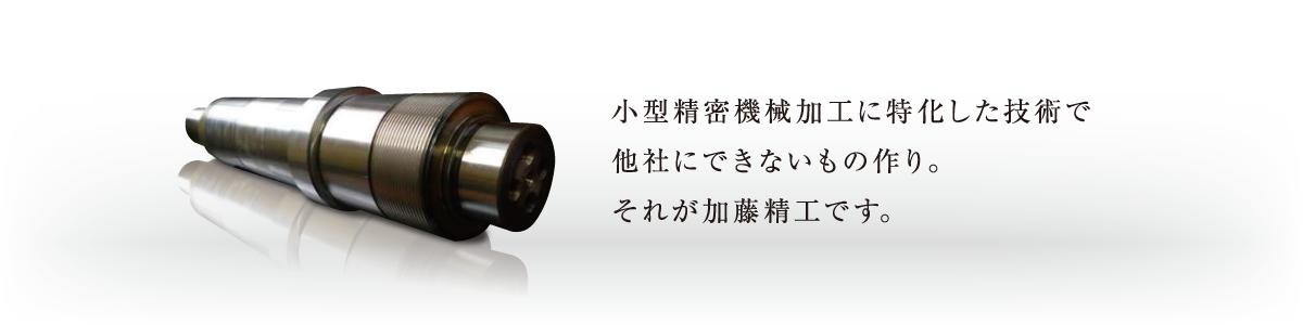 小型精密機械加工に特化した技術で、他社にできないもの作り。それが加藤精工です。