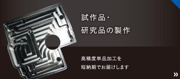 試作品・研究品の製作~高精度単品加工を短納期でお届けします~